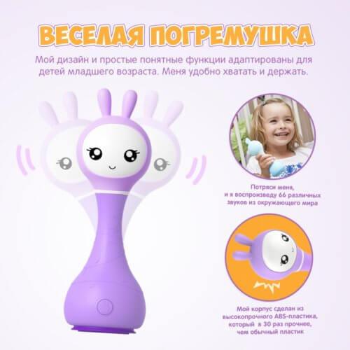 Alilo игрушка музыкальная интерактивная Зайка R1 фиолетовый