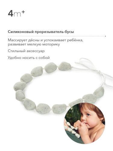 Happy Baby Массажер для десен (слингобусы), силиконовый