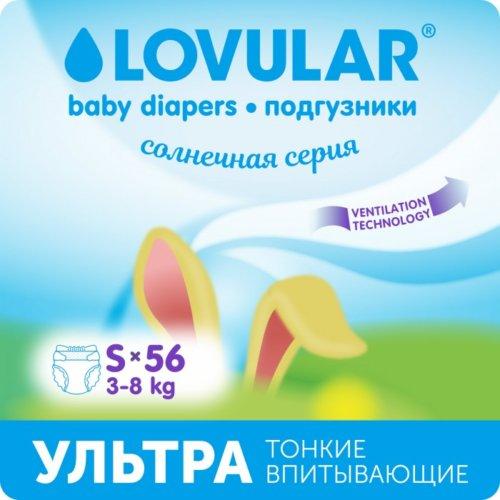 Lovular Подгузники Солнечная серия S (3-8 кг) 56 шт.