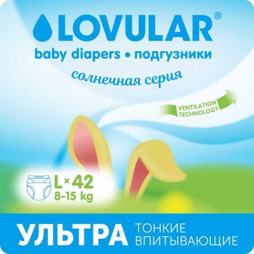 Lovular Подгузники Солнечная серия L (8-15 кг) 42 шт.