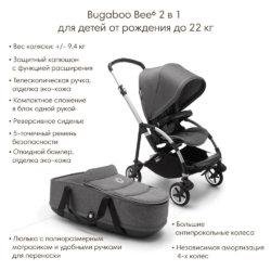 Bugaboo Bee6 коляска 2 в 1 Alu/Grey Melange/Vapor Blue
